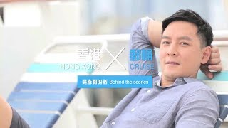 Download Daniel Wu's Hong Kong X Cruise Holidays – Behind the Scenes Video