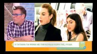 Download Αποκάλυψη Τσιμτσιλή: Το ξαφνικό τηλεφώνημα της Στεφανίδου μετά την Πρωτοχρονιά και η συνάντησή τους Video