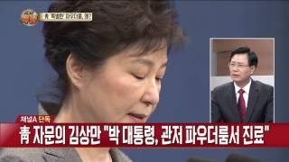 Download 박근혜 대통령은 왜 관저 파우더룸에서 진료를 보았을까? Video