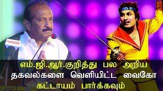 Download M.G.R. குறித்து பல அறிய தகவல்களை வெளியிட்ட வைகோ - கட்டாயம் பார்க்கவும் - Tamil News Live Video
