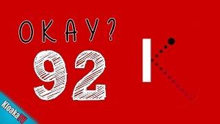 Download Okay? - Level 92 Walkthrough Video