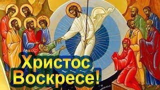 Download Воскресение Христово Video