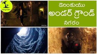 Download Derinkuyu Underground City | Turkey | Europe Travel Guide in Telugu | Samyana Kathalu Video