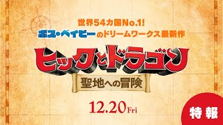 Download 【公式】『ヒックとドラゴン 聖地への冒険』12.20(金)公開/特報 Video