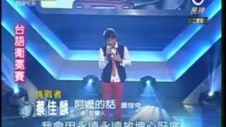 Download 明日之星8月1日第41集-台語衛冕賽蔡佳麟演唱阿嬤的話 Video