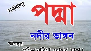 Download Padma River Collapse Video