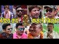 Download Messi लाई यस्तो भने नेपाली कलाकारले । Anmol KC| Dipak Raj | Wilson | Raja Rajendra | Video