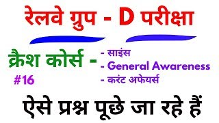 Download Railway Group D क्रैश कोर्स - 16th video | General Science, General awareness and Current Affairs Video