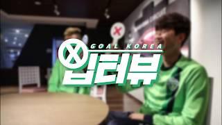 Download 전주성의 사나이들 (김신욱,김진수 편) [GOAL 인터뷰] Video
