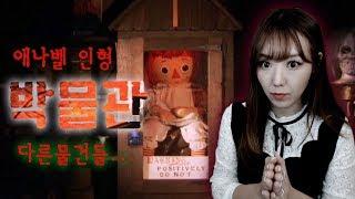Download [토미] 실제 애나벨 인형이 갇혀있는 박물관, 그곳 또다른 귀신들린 물건 이야기 (워렌부부)ㅣ토요미스테리ㅣ디바제시카 Video