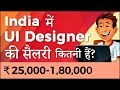 Download UI Designer Salary in India (in Hindi) Video