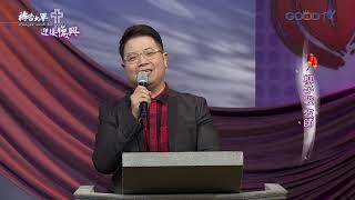 Download 禱告大軍 2020-1-26~得勝的智慧(春節專輯) Video