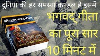 Download Bhagwat Geeta Saar - भगवद् गीता का पूरा सार 10 मिनट में || How to reach God? Video