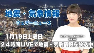 Download 【LIVE】 最新地震・気象情報 ウェザーニュースLiVE (2019年1月19日) Video