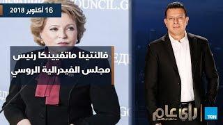 Download تغطية خاصة وحصري من داخل المجلس الفيدرالي الروسي للإعلامي عمرو عبدالحميد Video