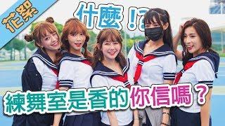 Download 【你看過最香畫面的背後⋯Mr Chu cover花絮!】 Video