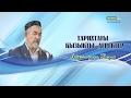 Download Тарихтағы қызықты деректер | Абдулла қажы Жолдас Video
