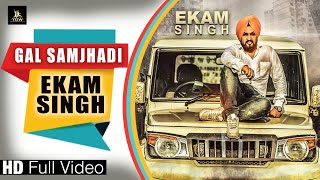 Download EKAM SINGH || GAL SAMJHADI || LATEST PUNJABI SONG 2017 || LABEL YDW PRODUCTION Video