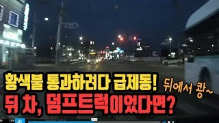 Download 1557회. 황색불에 가려다 빨간불에 급히 멈춘 차를 뒤에서 빠르게 달려오던 오토바이가 쾅~(1545회), 댓글 대부분은 안전거리 미확보 오토바이 100% 잘못. 하지만 Video