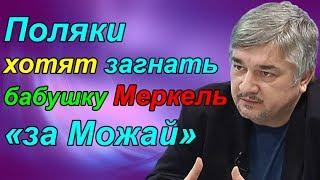 Download Ростислав Ищенко - Поляки хотят загнaть бабушку Меркель «за Можай». Video