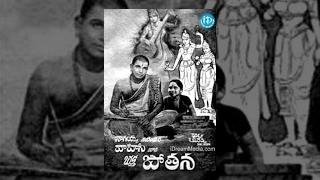 Download Bhakta Potana Telugu Full Movie || Chittor V Nagaiah, Hemalatha || Kadri Venkata Reddy || Nagaiah Video