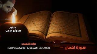 Download صلاح أبو الدهب سورة لقمان جودة عالية Video