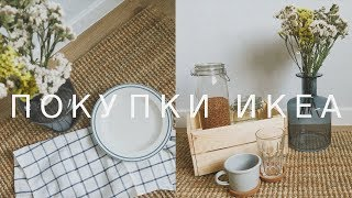 Download ПОКУПКИ ИЗ ИКЕА Video