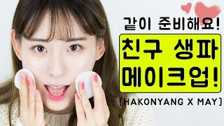 Download 이벤트] 친구 생일파티 메이크업 같이 준비 해요 : Get Ready With me - Birthday Party Makeup [HAKONYANG X MAY] Video