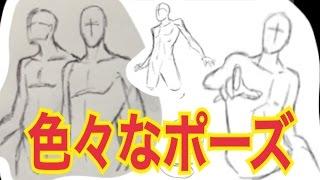 Download 【重要!!】模写する意味!ポーズを描くのに苦戦している人に教えたい考え方【絵・イラスト講座#2】 Video