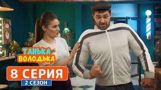 Download Сериал Танька и Володька 2 сезон 8 серия Video