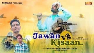 Download Jawan v/s Kisaan | Raj Kumar Poonia | fouji Kishan Jangir | latest Haryanvi Song Harayanvi 2018 |NDJ Video