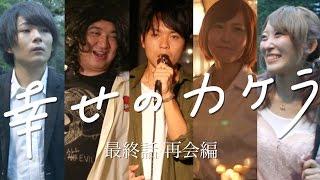 Download 【音楽ドラマ】幸せのカケラ 最終話「幸せのカケラ」 - 再会編 Video