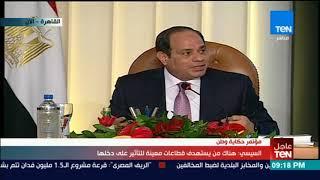 Download تغطيةTeN   السيسي: الإرهاب يستهدف الضغط معيشيا على المصريين لهدم الدولة Video