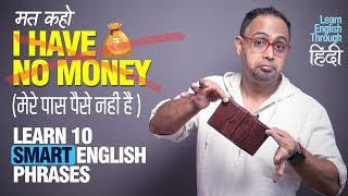 Download Learn Smart English Phrases To Say 'I HAVE NO MONEY💰 | Speak English Fluently And Confidently Video
