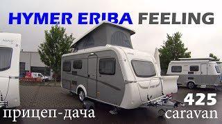 Download ПРИЦЕП-ДАЧА В ДВА ЭТАЖА! Hymer Eriba Feeling Video