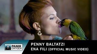 Download Πέννυ Μπαλτατζή - Ένα Φιλί | Penny Baltatzi - Ena Fili - Official Video Clip Video