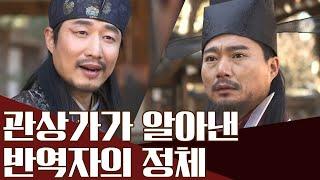 Download ♨충격♨ 최고의 관상가 곽박이 알게된 황제 암살 사건의 배후는?! | 천일야사 159 회 다시보기 Video