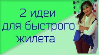 Download Как сделать жилет за 5 минут / DIY 5 minutes no sew vest Video