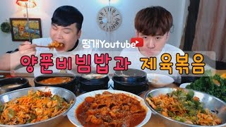 Download 특大양푼비빔밥, 제육볶음, 된장찌개 먹방~!! social eating Mukbang(Eating Show) Video