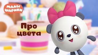 Download Малышарики - Обучающий мультик для малышей -Про цвета - Все серии подряд ❤❤💚💙 - Video