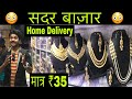 Download Jwellery मात्र ₹35 में | SADAR BAZAAR CHEAPEST JWELLERY WHOLESALE MARKET | CHAUHAN BROS Video