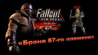 Download Fallout NV:Lonesome Road - «Броня 87-го племени» Video