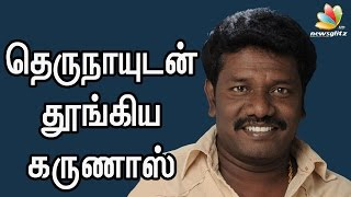 Download I have slept with dogs but Jayalalitha made me sleep in MLA's hostel - Karunaas Video