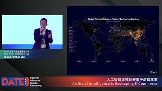 Download 「2017 DATE SUMMIT」 Vpon 威朋大數據集團吳詣泓 執行長演講 Video
