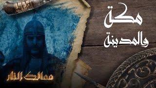 Download #مماللك النار | مكة والمدينة Video