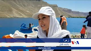 Download Tourism is booming in Bamiyan - VOA Ashna Video