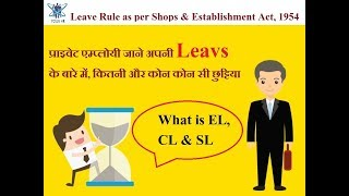 Download Leave Rule as per Act for Private Employees (EL, CL, SL) Video