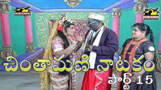 Download Chintamani Natakam Part 15 ll Comedy Natakam ll ll Musichouse27 Video