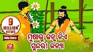 Download Musaru Janma Nie Sundari Kaniya ମୂଷାରୁ ଜନ୍ମ ନିଏ ସୁନ୍ଦରୀ କନ୍ୟା Odia Moral Story For Kids    Video