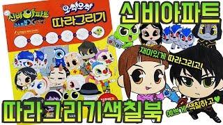 Download 신비아파트 고스트볼X의 탄생 따라그리기 색칠공부 장난감 Shinbi Apartment Coloring Book Toy 캐릭터 그리기 방법이 딱♥ Video